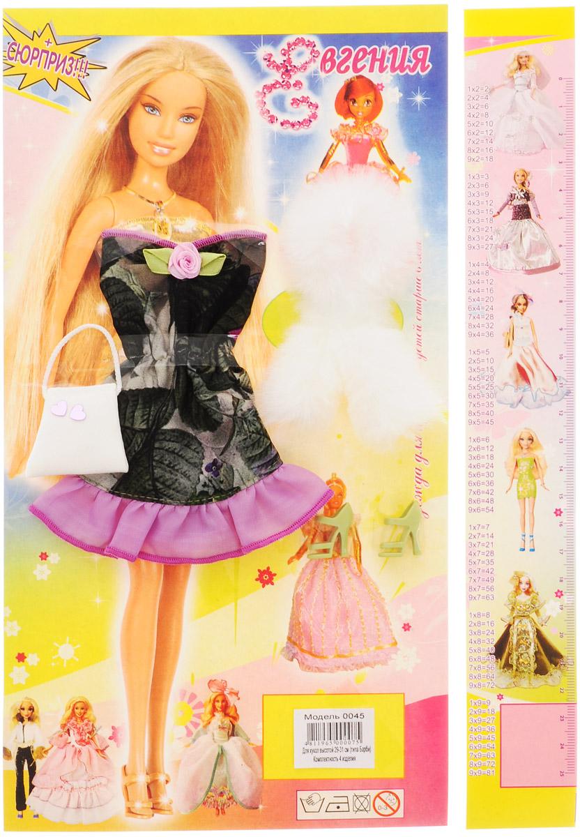 Евгения-Брест Одежда для кукол цвет темно-зеленый сиреневый 0045