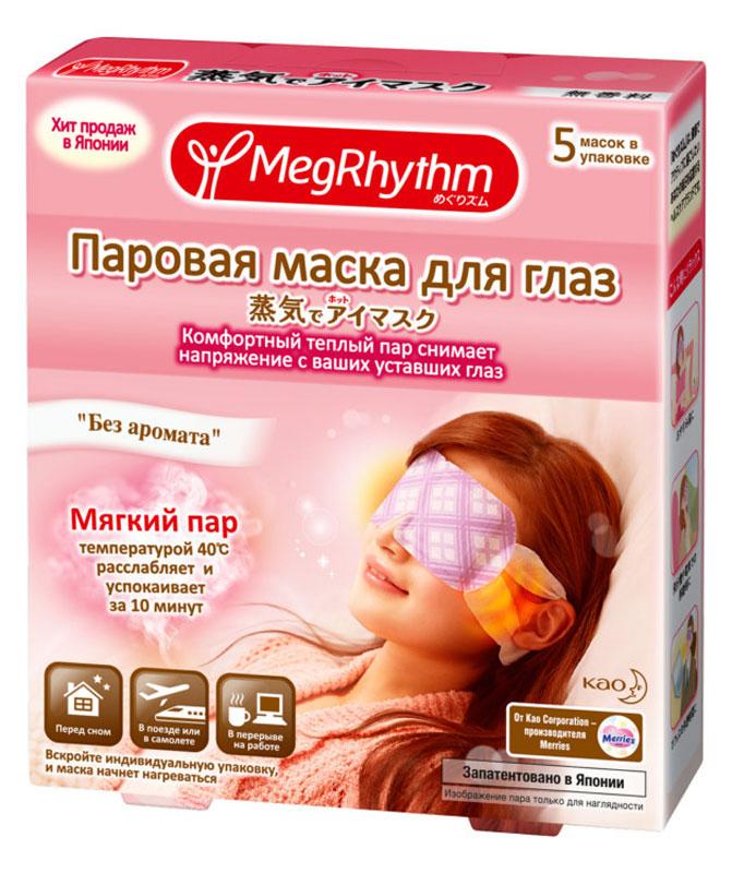 MegRhythm Паровая маска для глаз (Без запаха) 5 шт450500051Снимите напряжение с ваших уставших глаз с помощью паровой маски. Теплый пар температурой около 40 С в течение 10 минут мягко окутывает глаза. * В процессе использования пар невидим, но его эффект можно почувствовать по увлажнению кожи вокруг глаз после завершения процедуры. SPA - процедура на основесогревающего пара успокоит, снимет напряжение,и ваши отдохнувшие глаза снова засияют. Ультратонкий, идеально прилегающий к коже материал. Удобные ушные петли позволяют использовать маску в любом положении. Маска начинает нагреваться сразу после вскрытия что делает ее удобной для использования в любой ситуации. Гигиеническая одноразовая маска удобна в использовании.