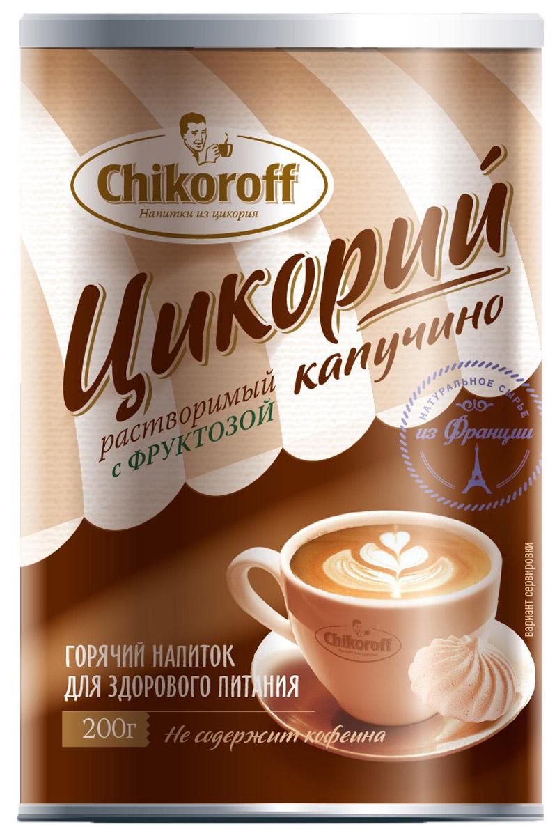 Chikoroff напиток растворимый из цикория Капучино с фруктозой, 200 г4607013791053Горячий напиток для здорового питания, изготовленный из корней цикория, выращенных и обработанных по уникальной технологии производства компании LEROUX S.A.S (Франция). Преимущества: Не содержит кофеин, не повышает артериальное давление Без сахара Содержит инулин - растительное пищевое волокно, которое: - улучшает микрофлору кишечника - стимулирует рост и активность полезных бифидобактерий - улучшает усвоение организмов кальция Содержит витамины и минералы Не содержит ГМО
