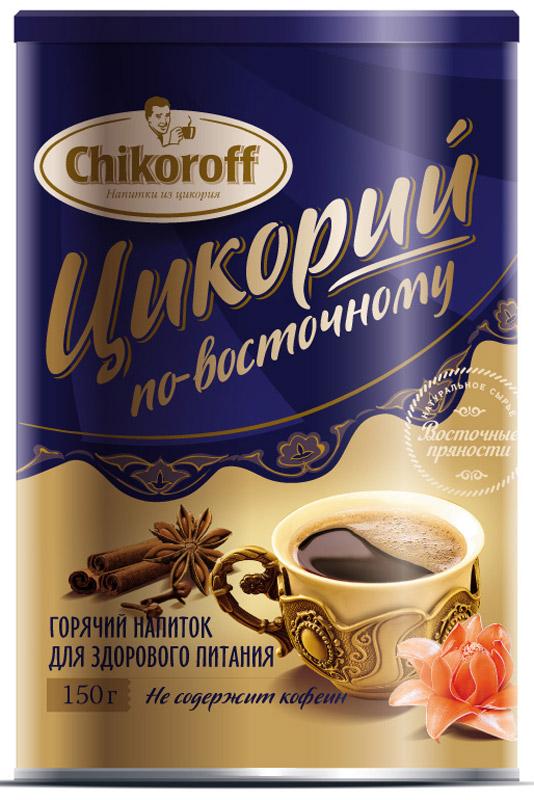 Chikoroff напиток из цикория по-восточному, 150 г0120710Горячий напиток для здорового питания, изготовленный из 100% корней цикория, выращенных и обработанных по уникальной технологии производства компании LEROUX (Франция), - идеальное решение для гурманов, предпочитающих свежесваренный ароматный цикорий, но не имеющих времени на приготовление в турке. Благодаря особой рецептуре CHIKOROFF по-восточному откроет мир крепкого вкуса и густого чарующего аромата.Преимущества:Не содержит кофеин, не повышает артериальное давлениеСодержит инулин - растительное пищевое волокно, которое:- улучшает микрофлору кишечника- стимулирует рост и активность полезных бифидобактерий- улучшает усвоение организмов кальцияСодержит витамины и минералыНе содержит ГМО