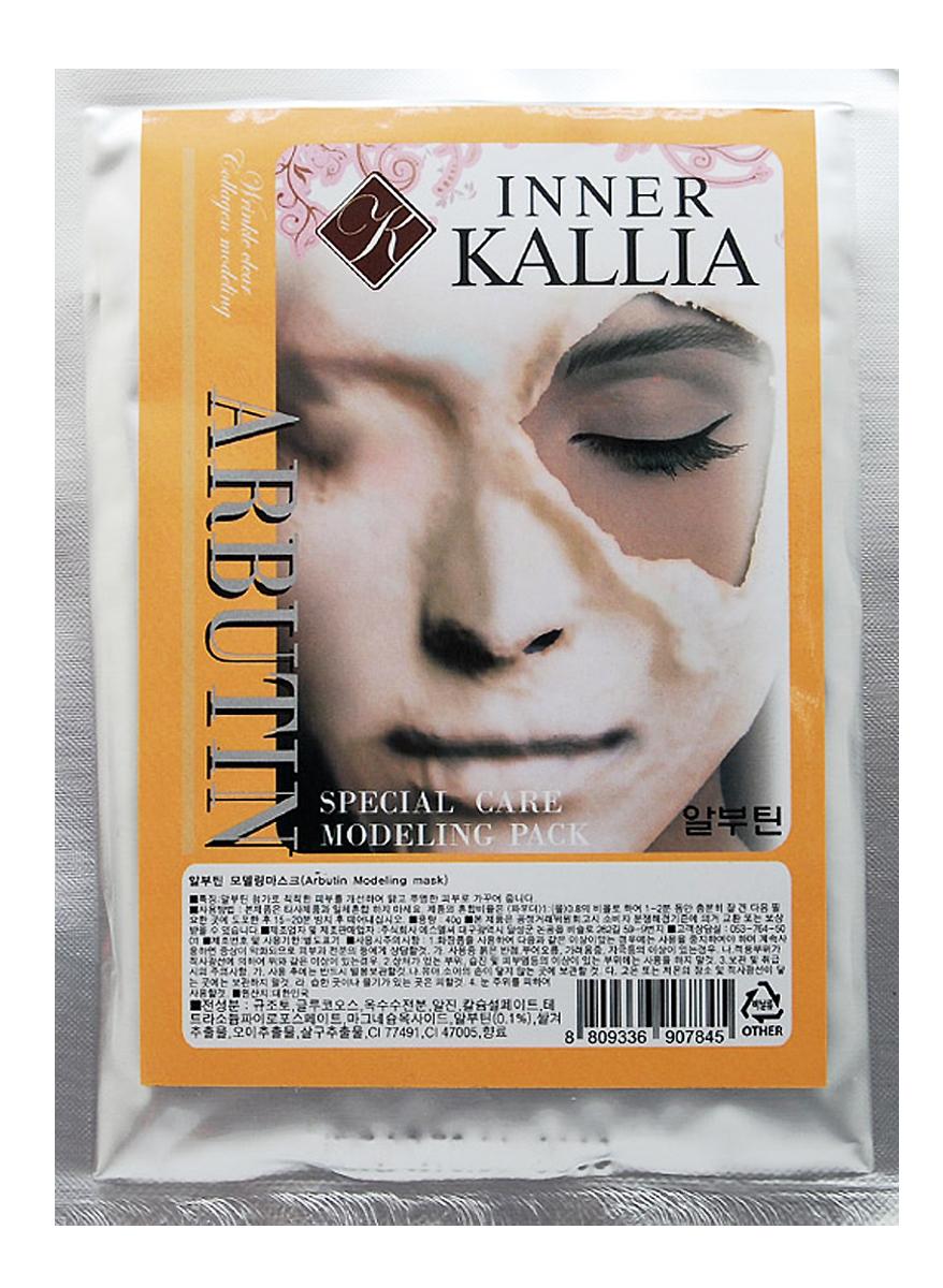 Inner Kallia Альгинатная маска с Арбутином против пигментации 40 гр907845Уникальный продукт для качественного домашнего ухода. Повышает эффективность нанесенных под маску средств. В зависимости от типа маски и средства, нанесенного под нее, очищает или увлажняет, тонизирует или питает кожу. Обладает выраженным омолаживающим, увлажняющим и питательным эффектом. Arbutin-оказывает отбеливающее действие, выравнивает цвет кожи и предотвращает возникновение пигментации. Такой эффект достигается за счет способности арбутина блокировать выработку меланина. Уменьшение количества этого пигмента также снижает восприимчивость кожи к ультрафиолетовому излучению.