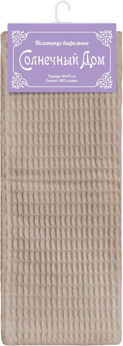 Полотенце вафельное Солнечный дом, 40 х 70 см, цвет: бежевый706928
