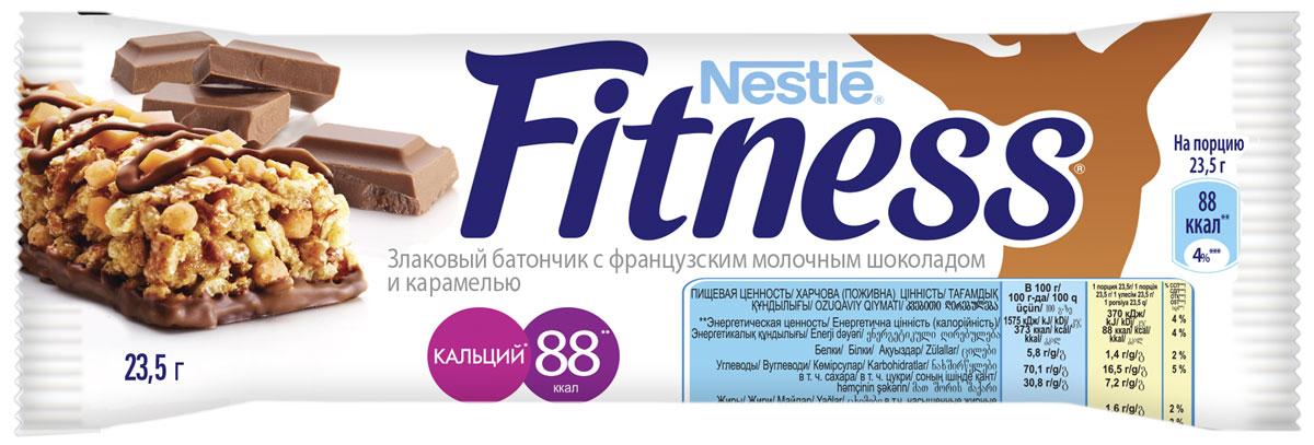 Nestle Fitness Злаковый батончик с французским молочным шоколадом и карамелью, 23,5 г0120710Батончик Nestle Fitness с карамелью - полезный перекус без вреда для вашей фигуры! Батончик Fitness содержит много клетчатки и мало жира. Клетчатка в цельных злаках регулирует пищеварение, способствуя поддержанию оптимального веса тела (при условии сбалансированного питания и регулярных физических активностей). Сложные углеводы перевариваются медленнее и позволяют сохранять чувство сытости дольше.