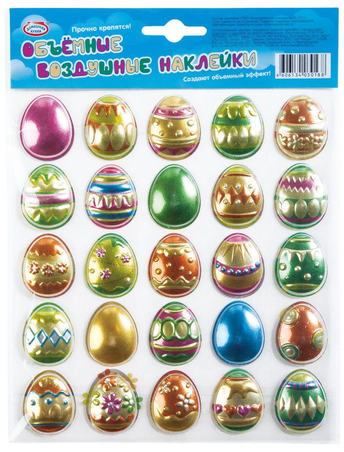 Наклейки декоративные Домашняя кухня Пасхальный яйца, объемные воздушные , размер 20 х 30 мм. hk30188/1hk30188/1Наклейки объемные воздушные в форме пасхальных яиц. Размер листа: 150х200 мм. На листе расположены 25 наклеек, средний размер наклейки 20х30 мм.