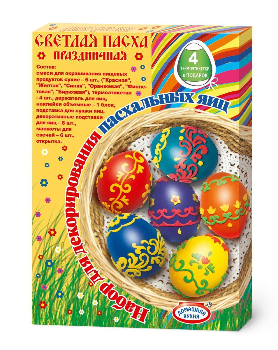 Набор для декорирования яиц Домашняя кухня Ассорти. hk10401hk10401Ассорти наборов для декорирования пасхальных яиц. В каждый набор входят смеси для окрашивания пищевых продуктов сухие - 6 шт (красная, желтая, синяя, оранжевая, фиолетовая, бирюзовая), термоэтикетки – 4 шт, держатель для яиц, подставки для яиц– 8 шт, объемные наклейки – 3 листа, открытка – 1 шт, инструкция.