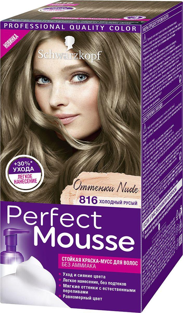 Perfect Mousse Краска для волос 816 Холодный Русый 92,5 мл093536515ПРИДАЙТЕ ВОЛОСАМ ИНТЕНСИВНЫЙ ГЛЯНЦЕВЫЙ БЛЕСК! 100% стойкости, 0% аммиака, на 30% больше ухода* Хотите окрасить волосы без лишних усилий? Попробуйте самый простой способ! Легкое дозирование и равномерное нанесение без подтеков благодаря удобному флакону-аппликатору и насыщенной текстуре мусса. С Perfect Mousse добиться идеального цвета невероятно легко! * по сравнению с волосами, необработанными кондиционером