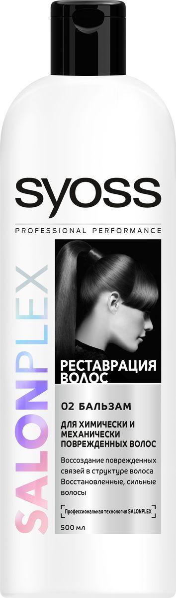 Syoss Salonplex Реставрация волос бальзам для химически и механически поврежденных волос 500 мл09034371Профессиональная технология Salonplex специально создана для волос, поврежденных при окрашивании, обесцвечивании, выпрямлении и завивке: - Воссоздает миллионы поврежденных связей в структуре волоса*. - Защищает волокно волоса от химических, термических и механических факторов *при регулярном применении