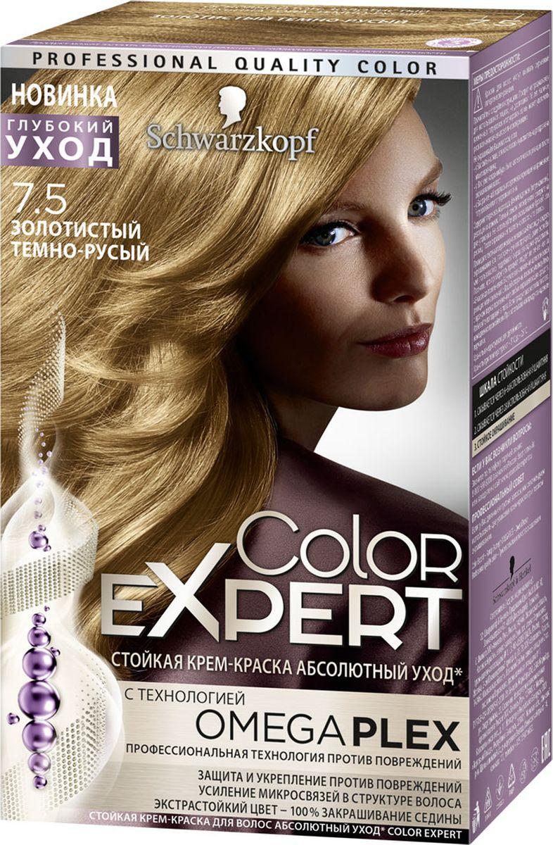 Color Expert Краска для волос 7.5 Золотистый темно-русый167 мл4605845001470Стойка крем-краска COLOR EXPERT c профессиональной технологией против повреждений OmegaPLEX. Революционная технология OMEGAPLEX защищает и усиливает микросвязи в структуре волоса, препятствуя ломкости волос во время и после окрашивания. Волосы становятся до 90% менее ломкими, приобретая здоровое сияние и экстрастойкий насыщенный цвет без седины.