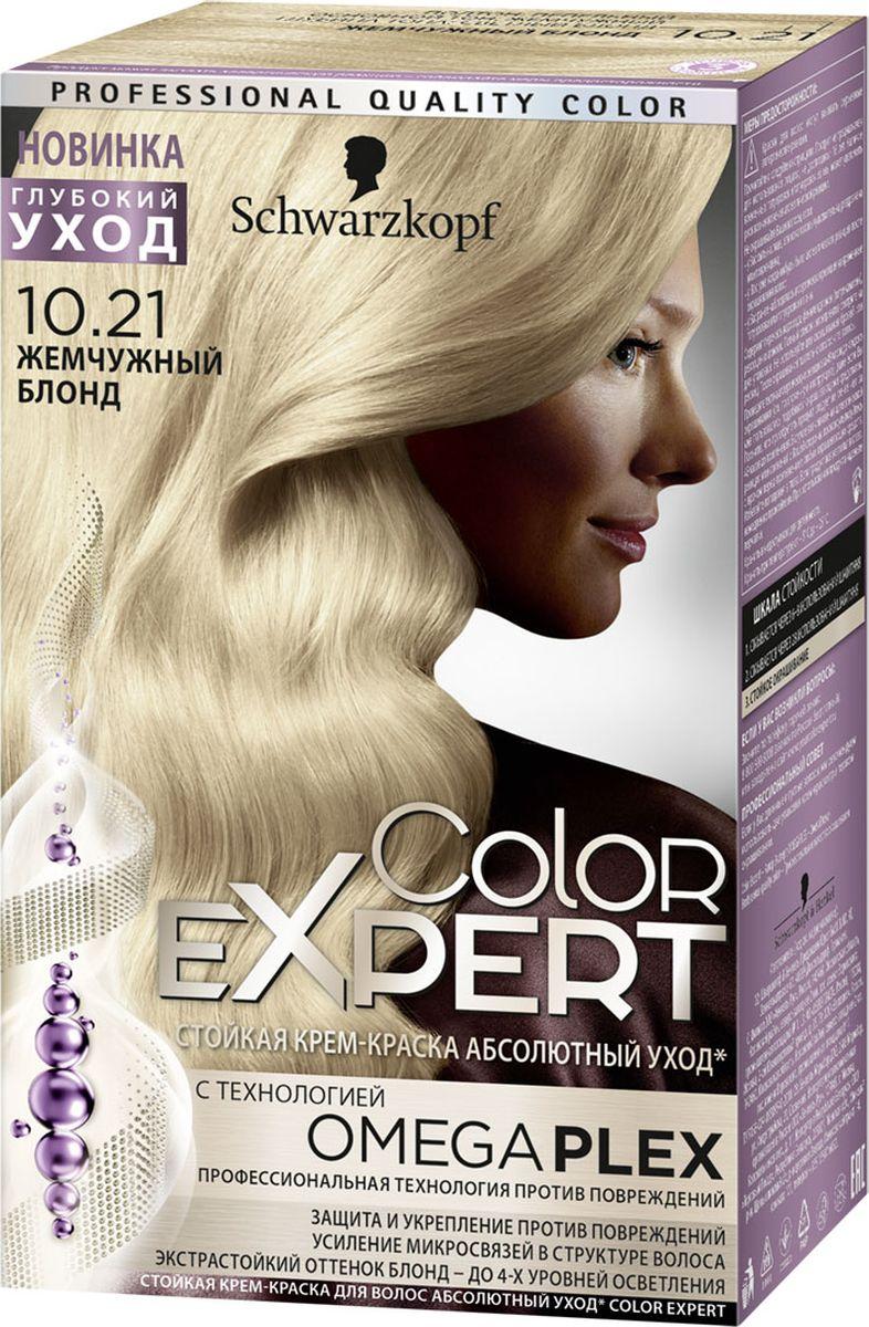Color Expert Краска для волос 10.21 Жемчужный блонд167 мл3078Стойка крем-краска COLOR EXPERT c профессиональной технологией против повреждений OmegaPLEX. Революционная технология OMEGAPLEX защищает и усиливает микросвязи в структуре волоса, препятствуя ломкости волос во время и после окрашивания. Волосы становятся до 90% менее ломкими, приобретая здоровое сияние и экстрастойкий насыщенный цвет без седины.