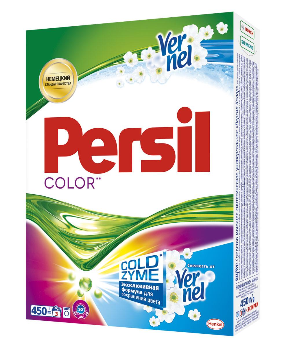 Стиральный порошок Persil Колор Свежесть от Vernel 450 г790009Persil Color - стиральный порошок с сильной формулой, которая содержит активные капсулы пятновыводителя. Капсулы пятновыводителя быстро растворяются в воде и начинают действовать на пятно уже в самом начале стирки. Благодаря специальной формуле Persil Color отлично удаляет даже сложные пятна, а специальные цветозащитные компоненты сохраняют яркие цвета ткани. Persil Color для безупречной чистоты Вашего белья. В состав Persil Color также входят Жемчужины свежего аромата от Vernel – микрокапсулы, содержащие внутри отдушку. Во время стирки Жемчужины закрепляются на ткани и высвобождают свой аромат при каждом движении или прикосновении.Состав: 5-15% анионные ПАВ; Товар сертифицирован.