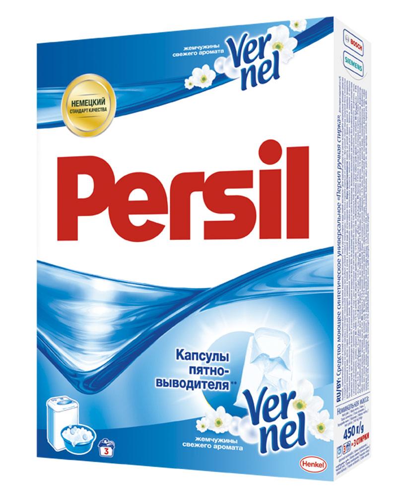 Стиральный порошок Persil Жемчужины свежего аромата Vernel для ручной стирки 450г790009Persil - стиральный порошок с инновационной формулой, которая содержит активные капсулы пятновыводителя. Капсулы пятновыводителя быстро растворяются в воде и начинают действовать на пятно уже в самом начале стирки. Благодаря инновационной формуле, а именно эксклюзивному компоненту, Persil отлично удаляет даже сложные пятна. Persil для безупречной чистоты Вашего белья. В состав Persil также входят Жемчужины свежего аромата от Vernel – микрокапсулы, содержащие внутри отдушку. Во время стирки Жемчужины закрепляются на ткани и высвобождают свой аромат при каждом движении или прикосновении.Состав: 5-15% анионные ПАВ; Товар сертифицирован.