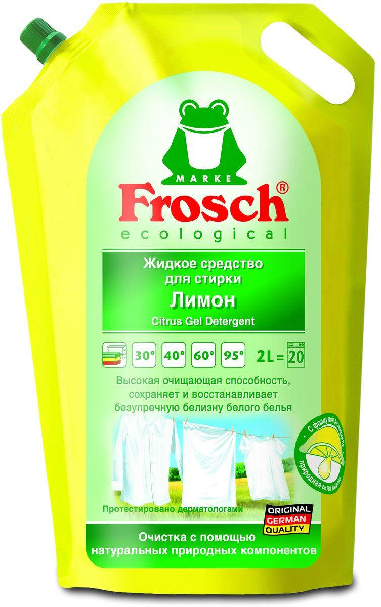 Жидкое средство для стирки Frosch, с ароматом лимона, 2 л701296Жидкое средство Frosch предназначено для стирки белого белья при температуре от 20°C до 95°С. Благодаря специальному составу с экстрактом лимона обеспечивается высокая эффективность стирки, а содержащиеся в составе оптические отбеливатели восстанавливают безупречную белизну белого белья. Средство эффективно выводит пятна. Также в состав средства входит цитрат (соль лимонной кислоты), который предотвращает образование известковых отложений на всех элементах стиральной машины и тем самым, продлевая срок ее службы. Подходит для предварительной обработки трудновыводимых пятен. Торговая марка Frosch специализируется на выпуске экологически чистой бытовой химии. Для изготовления своей продукции Frosch использует натуральные природные компоненты. Ассортимент содержит все необходимое для бережного ухода за домом и вещами. Продукция торговой марки Frosch эффективно удаляет загрязнения, оберегает кожу рук и безопасна для окружающей среды....