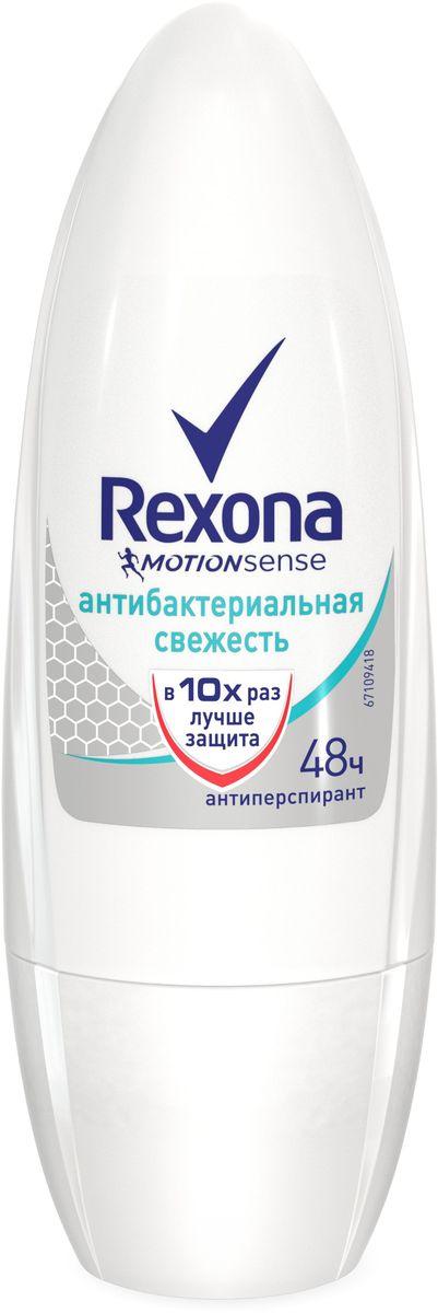 Rexona Антиперспирант део-ролик женский Антибактериальная свежесть, 50 мл2700000001028_нов.дизайнАнтиперспирант ролл Rexona Антибактериальная свежесть 50 мл. Защищает от пота и запаха на 48 часов, содержит формулу Motionsense с микрокапсулами, непрерывное ощущение свежести с утра и до вечера, В 10 раз лучше защита от бактерий, не раздражает нежную кожу в зоне подмышек. Аромат жасмина с нотками яблок и цитрусовых