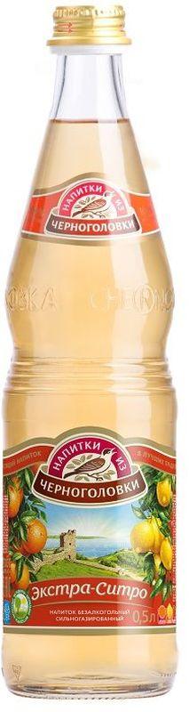 Экстра-ситро напиток безалкогольный сильногазированный, 0,5 л010500-0016325Напиток Экстра - Ситро появился в 1959 году в СССР и очень быстро стал народным напитком. Специалисты компании Аквалайф создали напиток на основе классического рецепта и дали ему название Экстра Ситро. В состав напитка входит целый букет натуральных цитрусовых настоев: апельсина, мандарина, лимона. Нотка ванили придает напитку оригинальный вкус.