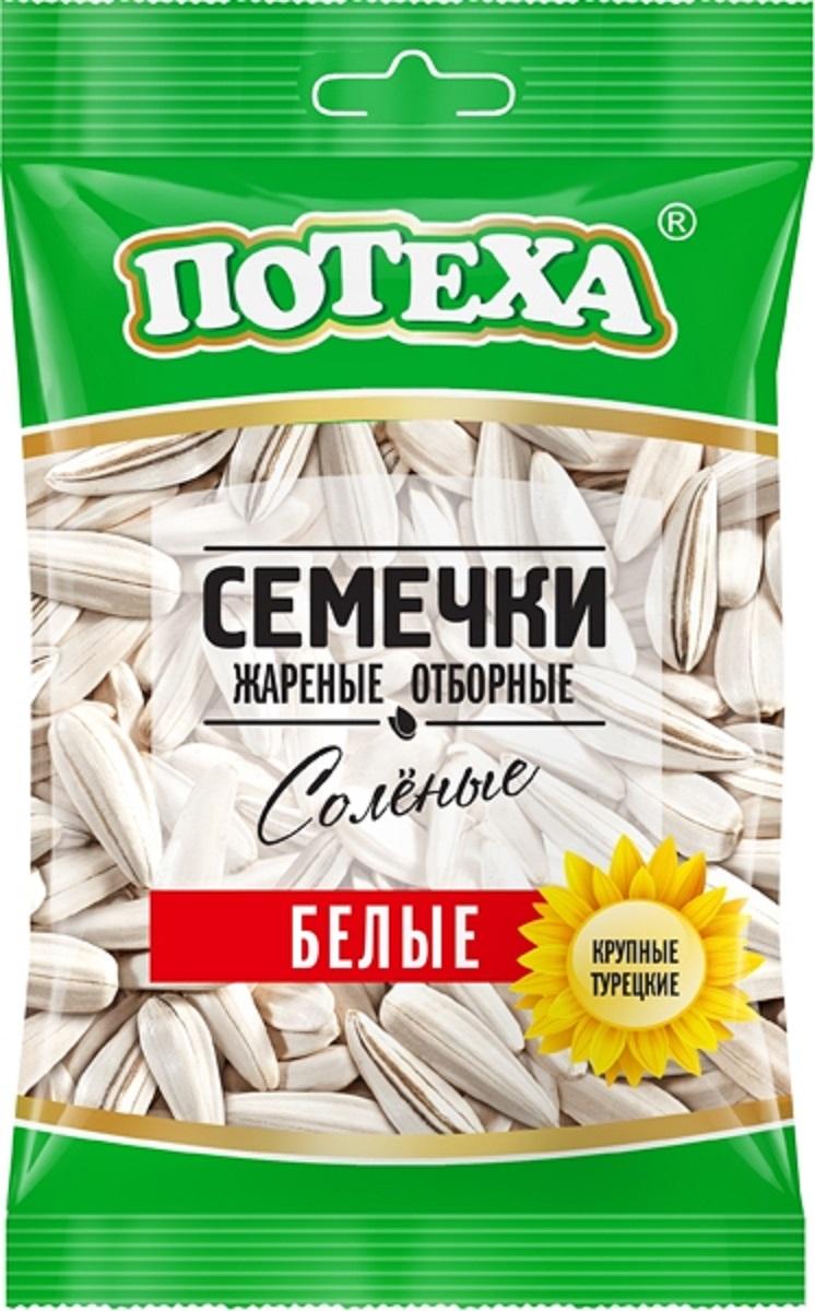 Потеха семечки белые соленые, 50 г0015400Потеха - вкусные, хрустящие, ароматные и равномерно обжаренные соленые семечки. Наша семечка тщательно шлифуется, благодаря чему получает гладкую поверхность и даже после обжарки не пачкает рук! Обжаренные по особым рецептам, семечки Потеха - не просто вкусные, но и невероятно ароматные.