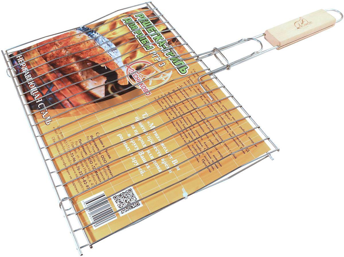 Решетка-гриль Метиз, для рыбы, двойная. РГРЗРГРЗУдобная, двойная решётка-гриль для приготовления рыбы. Так же можно готовить мясные блюда. Форма этого изделия позволяет готовить блюда с помощью обработки дымом без прямого контакта с огнём. С точки зрения термической обработки, такие блюда являются наиболее полезными, так как жир для их приготовления не требуется. Продукты сохраняют все свои полезные свойства и вкусовые качества. Материал решётки: нержавеющая сталь. Деревянная ручка.