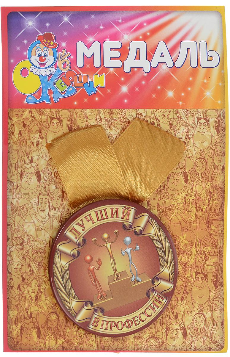 Медаль сувенирная Эврика Лучший в профессии. 97153UP210DFПодарочная сувенирная медаль Эврика Лучший в профессии выполнена из металла и красочного глянцевого картона.Подарочная медаль с качественной атласной лентой уложена на картонной подложке. Размеры медали: 5,5 х 0,5 см.Ширина атласной ленты: 2,5 см. Уважаемые клиенты!Обращаем ваше внимание на возможные изменения в цвете ленты. Поставка осуществляется в зависимости от наличия на складе.