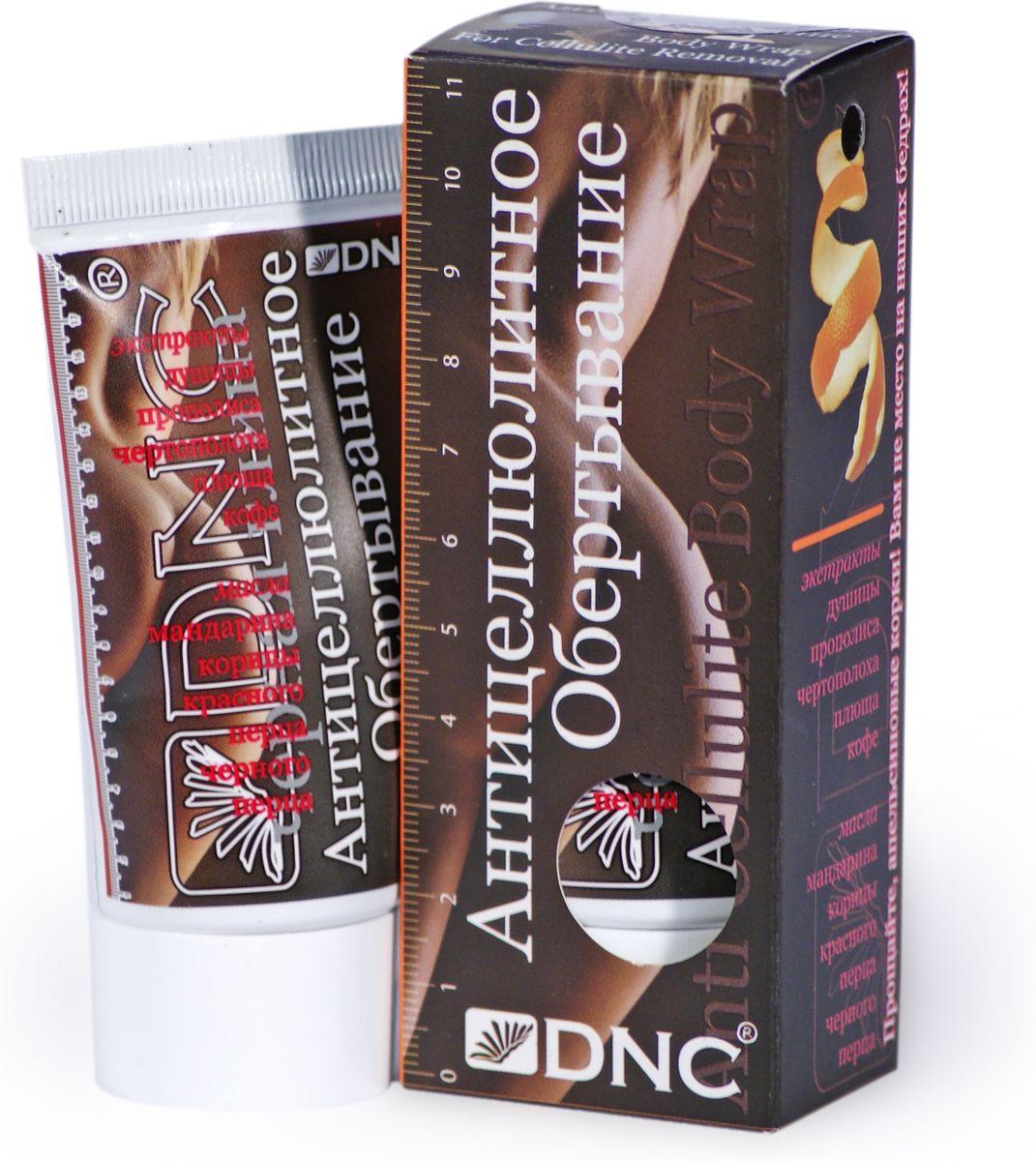 DNC Антицеллюлитное обертывание, 50 мл4751006795Тщательно подобранный комплекс с высоким содержанием действующих ингредиентов активизирует лимфо- и кровоток. Стимулирует клеточный обмен и очищение в глубоких слоях эпителия. Обертывания заметно улучшают состояние кожи, возвращая ей эластичность и гладкость.