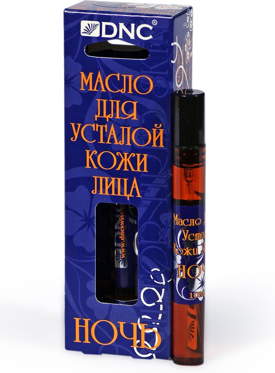 DNC Масло для усталой кожи лица Ночь, 10 мл4751006764Легкий и нежный коктейль из лучших масел для самого быстрого и приятного восстановления. Безводная маска и сбалансированный комплекс масел позволяет очень быстро вернуть коже здоровый цвет, тонус и эластичность. Идеальное восстанавливающее средство.