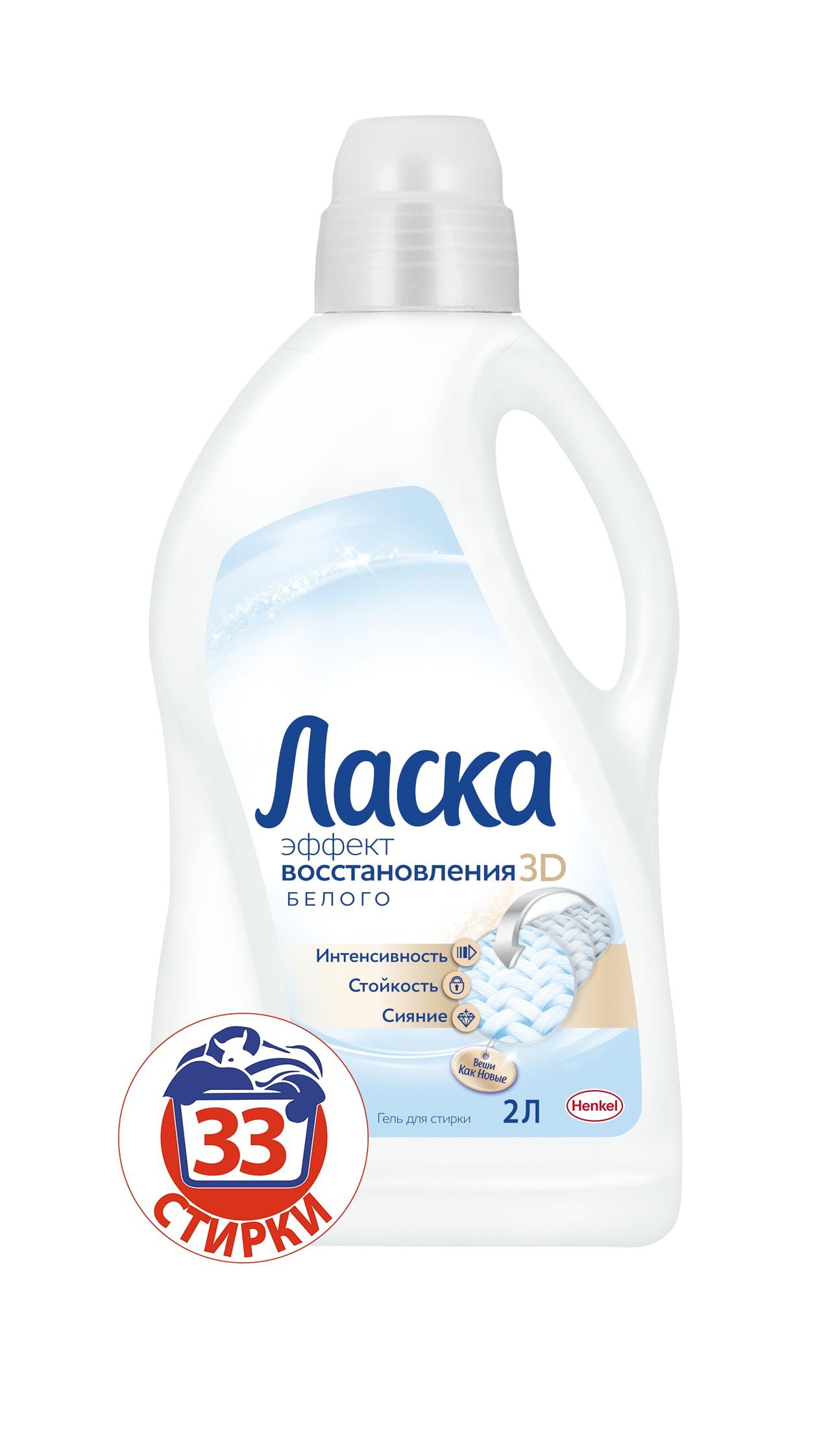 """Средство для стирки Ласка """"Восстановление белого 3D"""", 2 л 904769"""