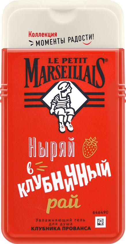 Le Petit Marseillais Гель для душа Клубника прованса, 250 мл303403503Гель для душа Le Petit Marseillais Клубника Прованса. Дарите себе немного хорошего настроения каждый день с нашей коллекцией Моменты радости. Ныряй в клубничный рай с этим гелем с клубникой, выращенной на юге Франции.