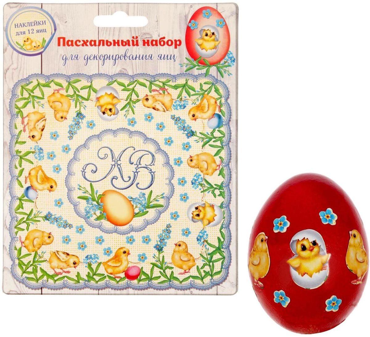 Пасхальный набор для декорирования яиц Цыплята, 12,5 х 16 см. 16359181635918Пасхальный набор для декорирования яиц - прекрасный выбор для создания атмосферы праздника. У каждого из нас есть любимый праздник, которого он ждет с нетерпением! Это может быть Новый Год или День Рождения, 8 Марта или 23 Февраля, когда вы просыпаетесь с утра с улыбкой и готовы делиться хорошим настроением со всеми.