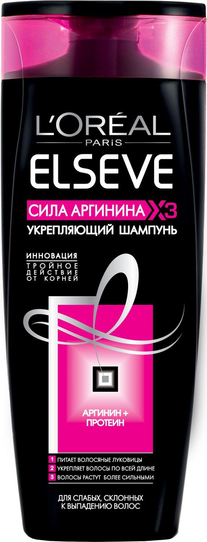 LOreal Paris Elseve Шампунь Эльсев, Сила Аргинина x3, укрепляющий, для слабых волос, 400 млFS-00103Шампунь для волос «Эльсев, Сила Аргинина х3» — это уникальный продукт из линейки Лореаль Париж, обогащённый укрепляющей формулой тройного действия. В состав шампуня входит аминокислота Аргинина, которая отвечает за рост волос. Она работает сразу в трёх направлениях: питает волосяные луковицы, укрепляет волокна волос и стимулирует их рост. Волосы +124% более сильные, на 64% меньше потери волос уже после одного применения.