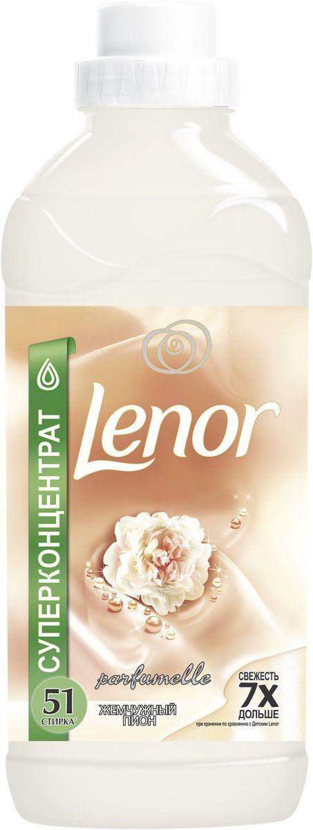 Кондиционер для белья Lenor Жемчужный Пион, 1,8л80653Коллекция Lenor Parfumelle позволяет превратить повседневные заботы в чувственное наслаждение. Утонченные ароматы в духе последних тенденций воздействуют на разные органы чувств. Кондиционер для белья питает, обогащает и поддерживает новизну ткани с первого дня, а технология Anti-Age3 с доказанной эффективностью защищает ткань от потери формы, выцветания и образования катышков, чтобы одежда дольше сохраняла красивый вид и потрясающий аромат. Lenor Жемчужный Пион окунет вас в роскошный уникальный аромат мягких женственных цветочных нот, таких как пион и натуральная роза. Свежесть, которую вы всегда будете помнить.