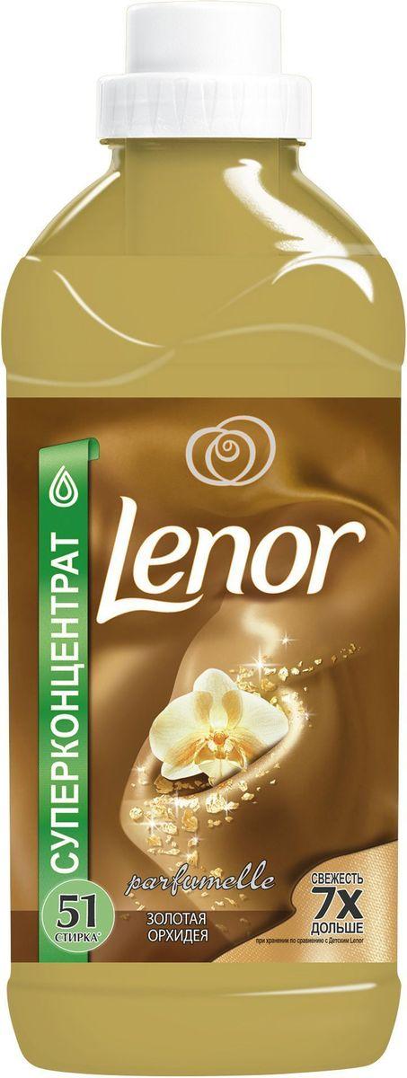Кондиционер для белья Lenor Золотая Орхидея, 1,8л790009Коллекция Lenor Parfumelle позволяет превратить повседневные заботы в чувственное наслаждение. Утонченные ароматы в духе последних тенденций воздействуют на разные органы чувств. Кондиционер для белья питает, обогащает и поддерживает новизну ткани с первого дня, а технология Anti-Age3 с доказанной эффективностью защищает ткань от потери формы, выцветания и образования катышков, чтобы одежда дольше сохраняла красивый вид и потрясающий аромат. В аромате Lenor Золотая Орхидея присутствует соблазнительная нота драгоценной ванили, которая успокаивает эмоции и душу. Благодаря нотам мимозы, медовой розы и сливочного персика Lenor Золотая Орхидея окутывает невероятно соблазнительным и сладким ароматом.
