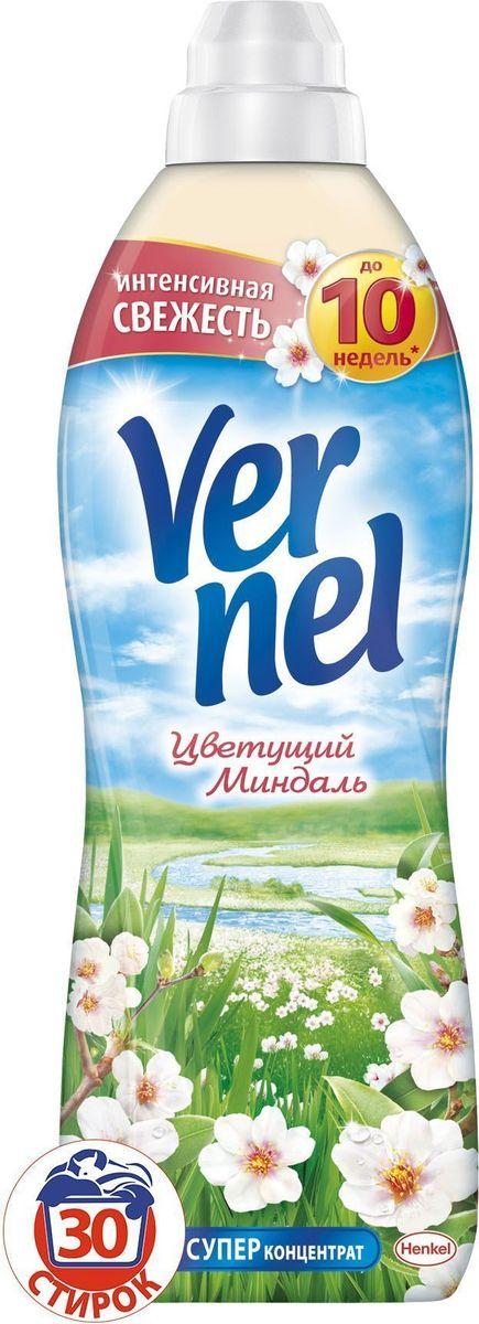 Кондиционер для белья Vernel Цветущий Миндаль, 910 мл2203008Наслаждайтесь чувством свежести невероятно мягкого белья с кондиционерами для белья Vernel из Классической линейки! Свойства кондиционера для белья Vernel - Придает мягкость - Придает приятный аромат(интенсивный аромат до 10 недель) - Обладает антистатическим эффектом - Облегчает глажение Подходит для всех видов ткани *До 10 недель интенсивного аромата прихранении белья благодаря аромакапсулам