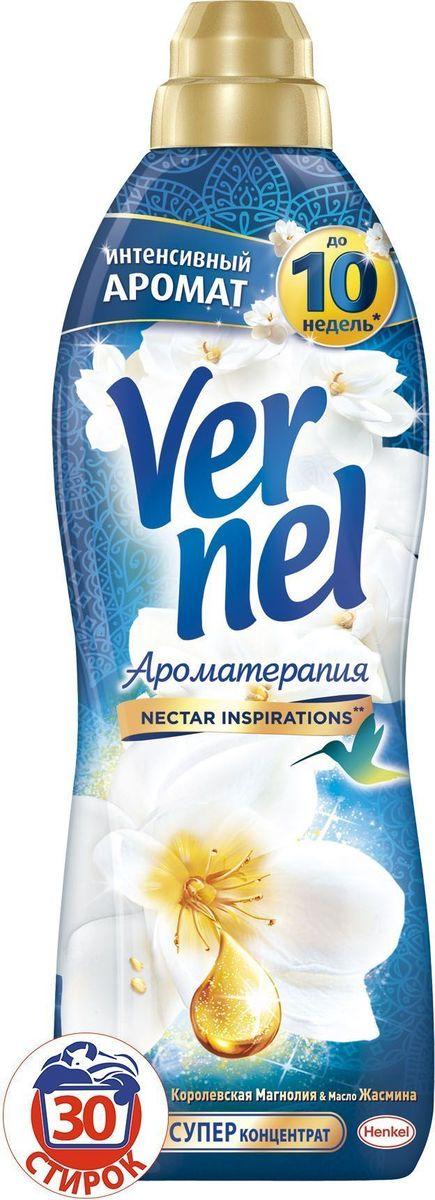 Кондиционер для белья Vernel Арома Магнолия И Жасмин, 910 мл2202988Наслаждайтесь стойкими яркими аромататми, приносящими вдохновение для души и тела, с кондиционерами для белья Vernel мз линейки Ароматерапия! Свойства кондиционера для белья Vernel - Придает мягкость - Придает приятный аромат(интенсивный аромат до 10 недель) - Обладает антистатическим эффектом - Облегчает глажение Подходит для всех видов ткани *До 10 недель интенсивного аромата прихранении белья благодаря аромакапсулам
