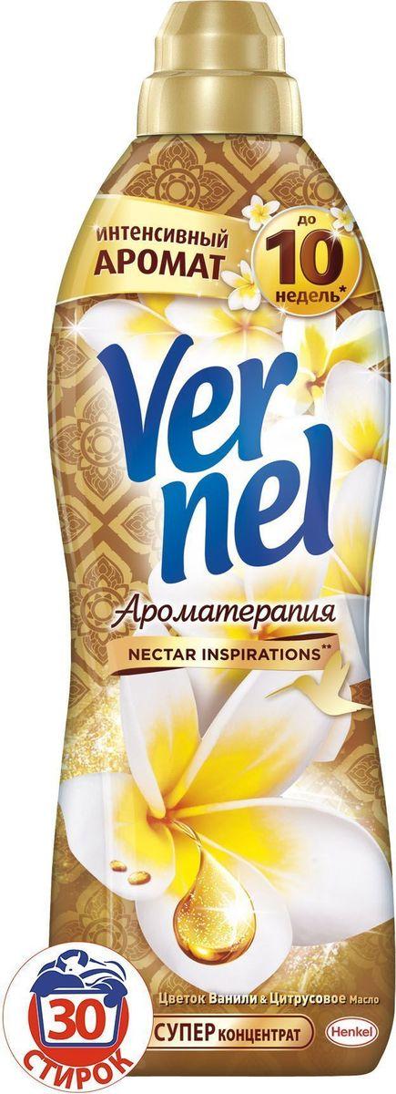 Кондиционер для белья Vernel Арома Ваниль и Цитрус, 910 мл2203001Наслаждайтесь стойкими яркими аромататми, приносящими вдохновение для души и тела, с кондиционерами для белья Vernel мз линейки Ароматерапия! Свойства кондиционера для белья Vernel - Придает мягкость - Придает приятный аромат(интенсивный аромат до 10 недель) - Обладает антистатическим эффектом - Облегчает глажение Подходит для всех видов ткани *До 10 недель интенсивного аромата прихранении белья благодаря аромакапсулам