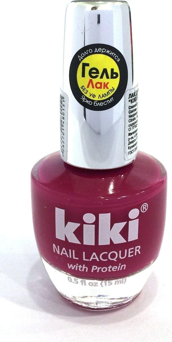 Kiki Лак для ногтей Silver Gel 015, 15 мл13101015KIKI GEL EFFECT - это лак с гелевым эффектом, его формула обладает главным преимуществом - она создает невероятный глянец на ногтях, образуя идеальное покрытие, не требующее сушки под УФ-лампой и специального средства для снятия. В коллекции представлены только самые модные и сочные оттенки.