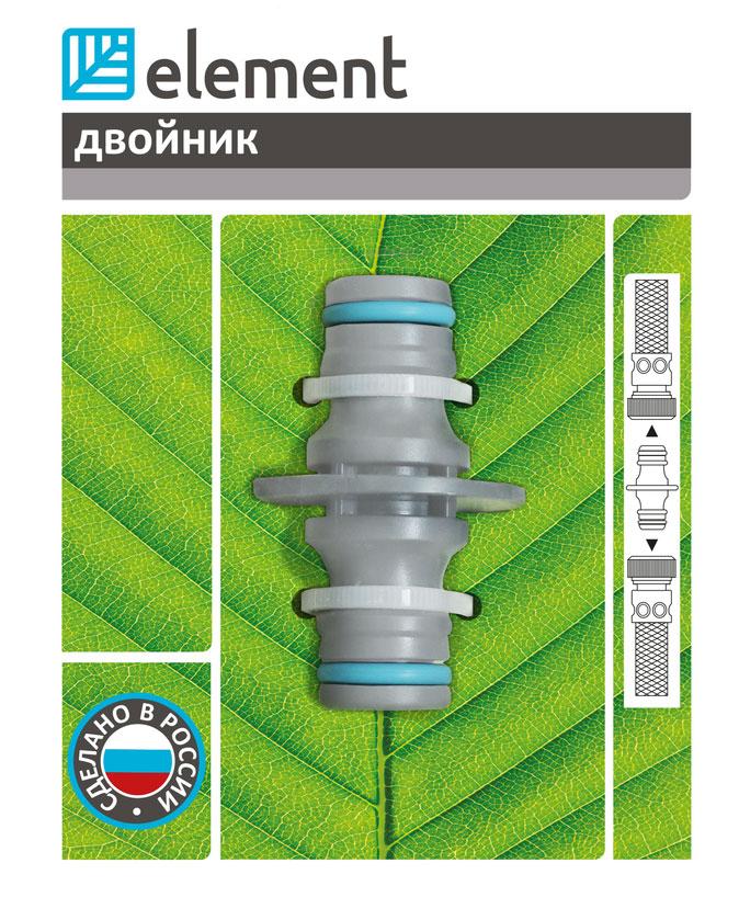 Фитинг-двойник ElementEWS1014Предназначен для наращивания и увеличения количества соединяемых шлангов.