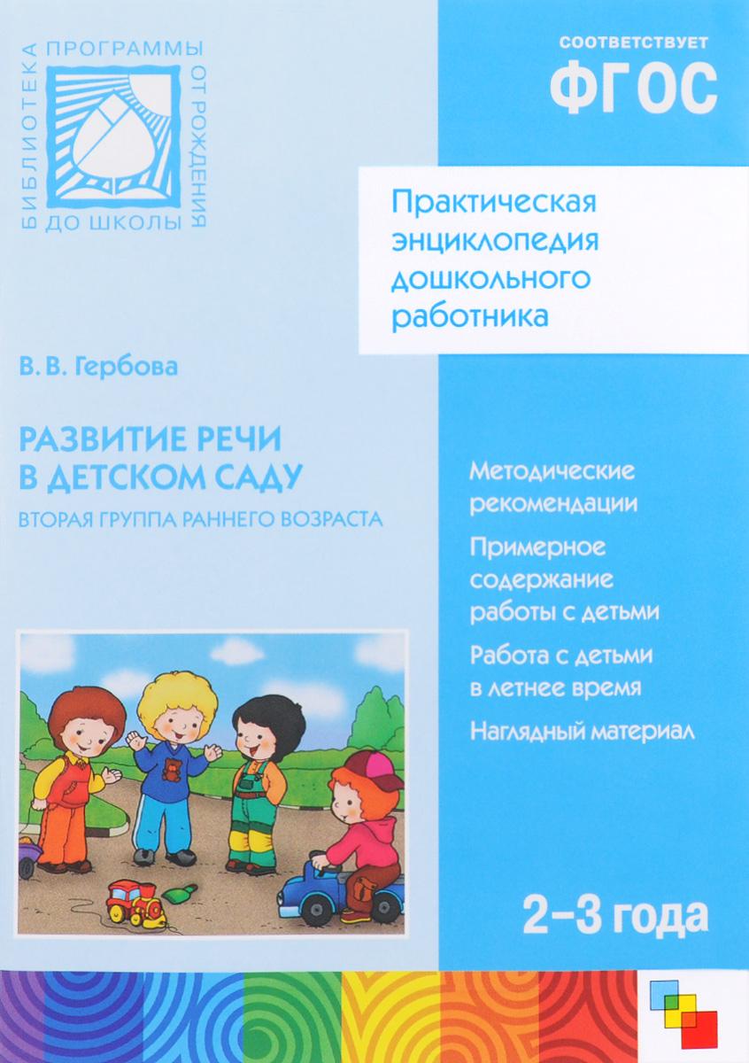 Развитие речи в детском саду. 2-3 года. Вторая группа раннего возраста