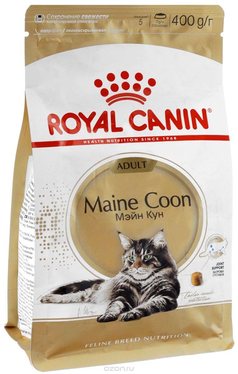 Корм сухой Royal Canin Maine Coon, для кошек породы мейн-кун в возрасте старше 15 месяцев, 400 г0120710Сухой корм Royal Canin Maine Coon - подходит кошкам породы мейн-кун в возрасте старше 15 месяцев, также кошкам пород Сибирская и Норвежская лесная. Мейн-кун - вероятно, одна из самых древних пород кошек в Северной Америке. Первое упоминание о предках сегодняшних мейн-кунов было зафиксировано в штате Мейн в 1850-е годы. Несмотря на свой дикий вид, представители этой породы отличаются мягким характером.Природные мощь и величие. Величественные мейн-куны - одни из самых крупных кошек, внешний вид которых свидетельствует о необычайной силе и выносливости. Этим кошкам-великанам с массивными костями требуется особый уход, цель которого - обеспечить здоровье суставов. Крупное сердце - угроза здоровью. Несмотря на атлетическую внешность, мейн-кун подвержен определенным рискам, в частности гипертрофической кардиомиопатии. Забота о красоте шерсти. Шерсть мейн-куна - предмет особой заботы. Регулярное расчесывание и специально адаптированные корма играют важную роль в поддержании здоровья и красоты шерсти.Здоровье сердца.Корм Royal Canin Maine Coon - продукт, обогащенный таурином и жирными кислотами EPA и DHA, которые поддерживают здоровье сердечной мышцы.Здоровье костей и суставов.Продукт обеспечивает здоровье костей и суставов мейн-кунов.Здоровье кожи и шерсти.Эксклюзивное сочетание специально подобранных аминокислот, витаминов и жирных кислот способствует здоровью кожи и шерсти.Специально для крупных челюстей.EMERALD 10 - крупные крокеты, специально приспособленные к большим квадратным челюстям мейн-кунов. Побуждают их тщательно разгрызать корм, тем самым поддерживая гигиену ротовой полости.Состав: дегидратированное мясо птицы, рис, кукуруза, животные жиры, изолят растительных белков, кукурузная клейковина, растительная клетчатка, гидролизат белков животного происхождения, свекольный жом, минеральные вещества, соевое масло, оболочка и семена подорожника, фруктоолигосахариды,