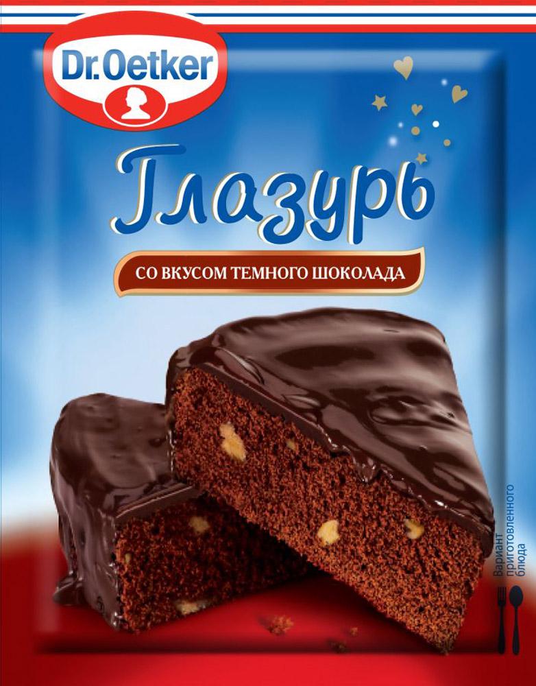 Dr.Oetker глазурь со вкусом темного шоколада, 100 г0120710Шоколадной глазурью можно украсить шоколадный торт или эклеры. Чтобы приготовить глазурь от Dr. Oetker, достаточно поместить упаковку в емкость с горячей водой на 5 минут, после чего достать упаковку, срезать уголок и украсить выпечку. С Глазурью от Dr. Oetker Ваш торт будет выглядеть безупречно!Уважаемые клиенты! Обращаем ваше внимание, что полный перечень состава продукта представлен на дополнительном изображении.