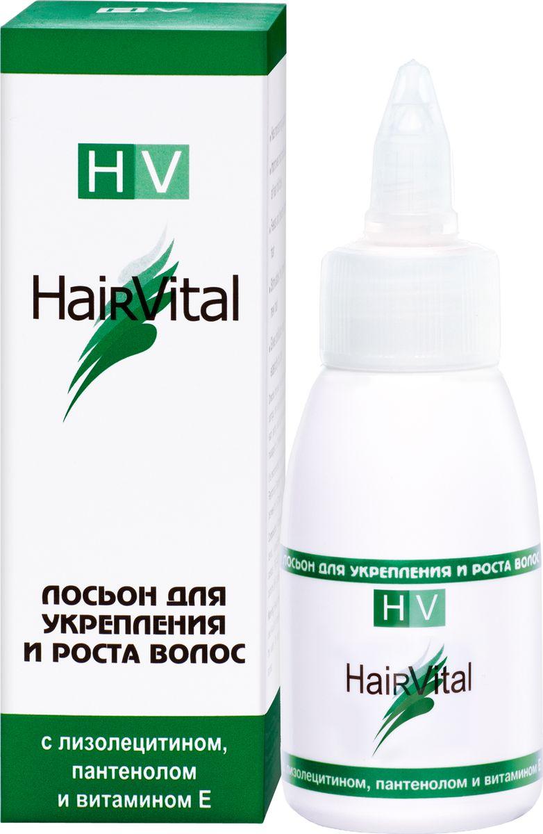 Hair Vital Лосьон для укрепления и роста волос, 50 мл65045Оказывает выраженное увлажняющее действие • Улучшает микроциркуляцию волосяных фолликулов • Питает и восстанавливает волосы • Стимулирует рост новых волос • Придает волосам эластичность и блеск Активные компоненты: лизолецитин, пантенол, касторовое масло, витамин Е