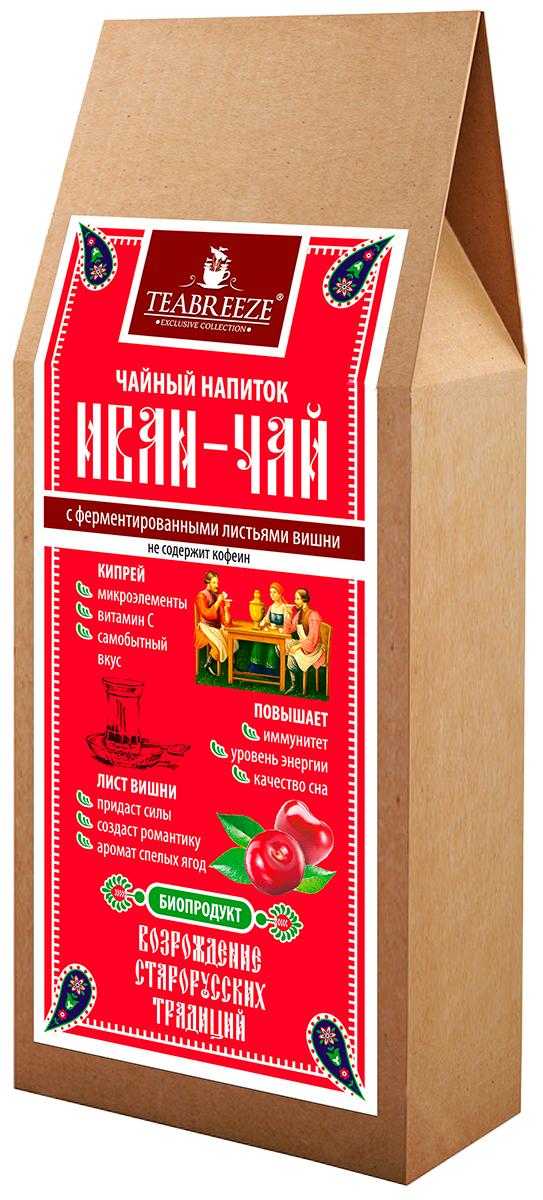 Teabreeze Иван-чай с ферментированными листьями вишни чайный напиток, 50 гTB 2104-50Чайный напиток ИВАН-ЧАЙ изготавливается по специальному старорусскому рецепту из листьев Кипрея узколистного. Благодаря процессу ферментации данный напиток имеет золотисто-коричневый цвет и оригинальный, самобытный вкус. Кипрей содержит микроэлементы, Витамин С. Повышает иммунитет, уровень энергии и улучшает качество сна. Лист вишни имеет аромат спелых ягод, придаст силы и создаст романтическое настроение.