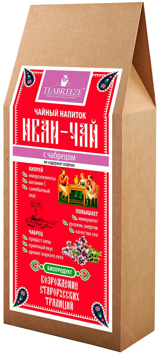 Teabreeze Иван-чай с чабрецом чайный напиток, 50 гTB 2106-50Чайный напиток ИВАН-ЧАЙ изготавливается по специальному старорусскому рецепту из листьев Кипрея узколистного. Благодаря процессу ферментации данный напиток имеет золотисто-коричневый цвет и оригинальный, самобытный вкус. Кипрей содержит микроэлементы, Витамин С. Повышает иммунитет, уровень энергии и улучшает качество сна. Чабрец помогает повысить жизнедеятельность организма, увеличить работоспособность, понижает усталость, обладает незабываемым вкусом и запахом.