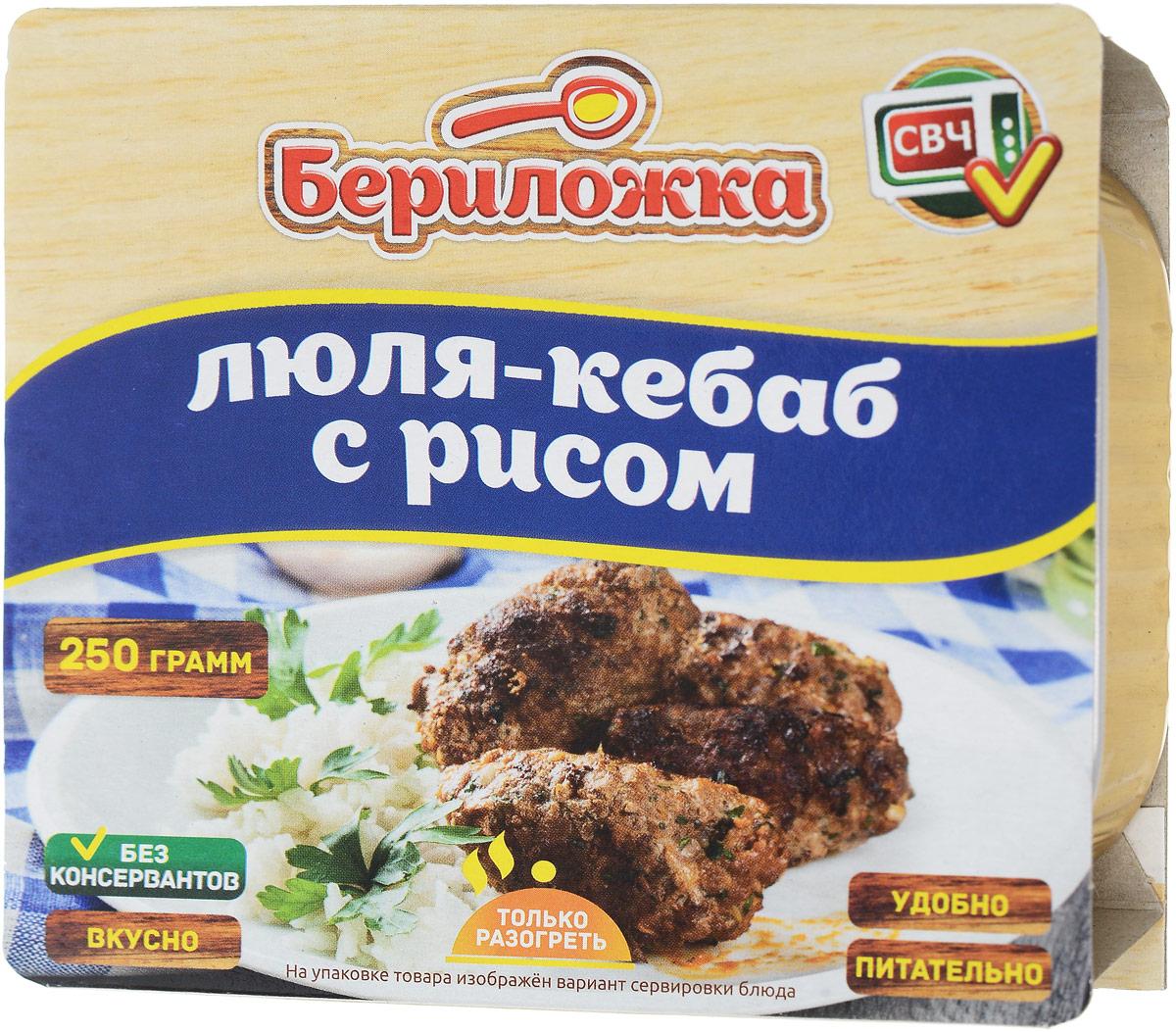 Бериложка люля-кебаб с рисом, 250 г