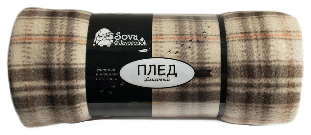 Плед Sova & Javoronok, флисовый, цвет: коричневый, 130 x 150 см6030116566Размер: 130*150. Состав: 100% полиэстер. Плотность: 170 г/м2. Упаковка: пластиковая с нанесением. Страна изготовителя: Россия
