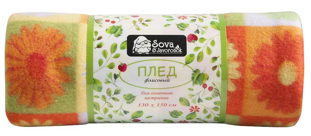Плед Sova & Javoronok, флисовый, цвет: оранжевый, 130 x 150 см6030116711Размер: 130*150. Состав: 100% полиэстер. Плотность: 170 г/м2. Упаковка: пластиковая с нанесением. Страна изготовителя: Россия