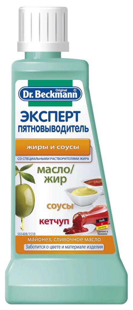 Пятновыводитель Dr. Beckmann от жира и соуса, 50 мл38623-1