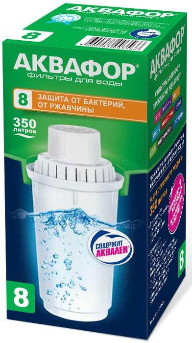 Сменный модуль Аквафор В 100-8. Для сильно хлорированной водыВ100-8Аквафор В8 (В100-8). Повышенная защита от хлора. 350 литров чистой воды без ржавчины, посторонних привкусов и запахов С картриджами В8 (В100-8) в вашем фильтре кувшине, на кухне всегда будет чистая безопасная вода, чтобы готовить для близких. Модуль В8 (В100-8) эффективно удаляет соединения железа, что дает повышенную защиту от ржавчины. Очищает воду от хлора и его соединений, задерживает ржавчину, железо, тяжелые металлы и другие примеси, которые часто встречаются в водопроводной воде. Используется в кувшинах Аквафор c круглым гнездом посадки картриджа диаметром 7 см.