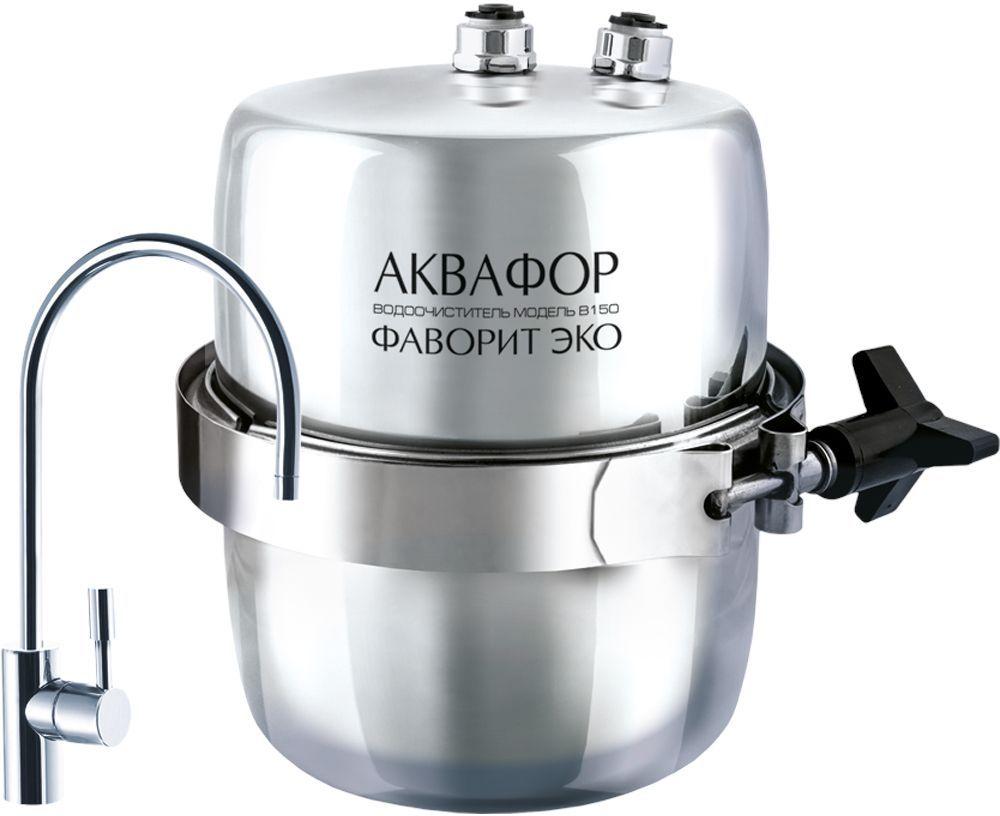 Водоочиститель многоступенчатый Аквафор В150 Фаворит ЭКОВ150-6 ЭКО мод АФильтр для воды Аквафор Фаворит ЭКО Сменный модуль с градиентной пористостью, изготовленный по технологии CarbFiberBlock, обеспечивает безупречную очистку воды от растворимых примесей. Благодаря использованию хелатного ионообменного волокнистого сорбента Aqualen™ он эффективно удаляет катионы тяжелых металлов. Японская микрофильтрационная мембрана, установленная на финишной стадии очистки, имеет поры размером 0,1 микрона. Это в 1000 раз меньше толщины человеческого волоса! Такая мембрана задерживает коллоидные частицы и обеспечивает 100% защиту от бактерий*. Ресурс фильтра 12 000 литров. Скорость фильтрации 2,5 л/мин.