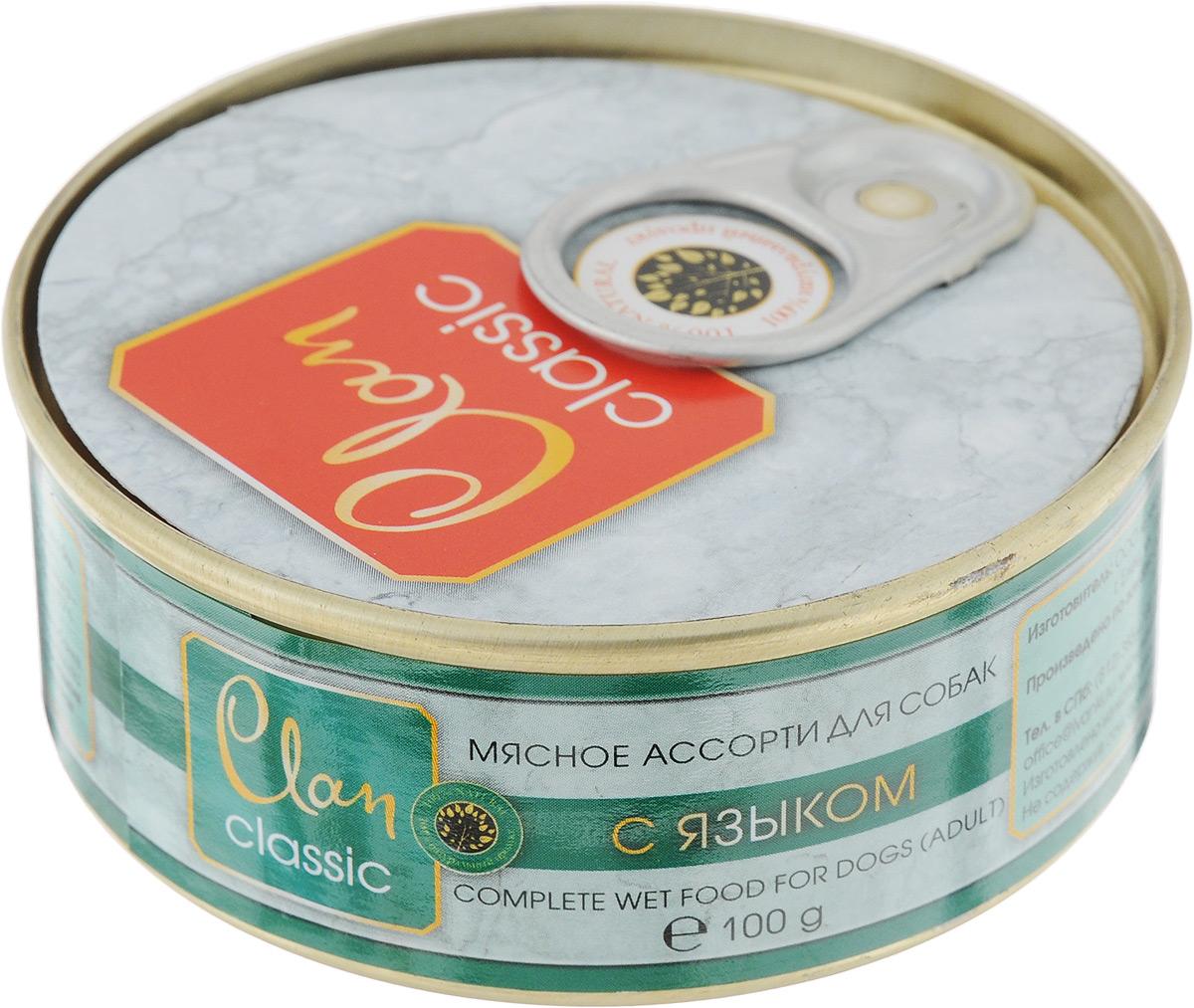 Консервы для взрослых собак Clan Classic, с языком, 100 г0120710Clan Classic - влажный корм для каждодневного питания взрослых собак. Корм рекомендуется смешивать с кашами. Консервы изготовлены из высококачественного мясного сырья. Для производства корма используется щадящая технология, бережно сохраняющая максимум питательных веществ и витаминов, отборное сырье и специально разработанная рецептура, которая обеспечивает продукции изысканный деликатесный вкус и ярко выраженный аромат. Товар сертифицирован.