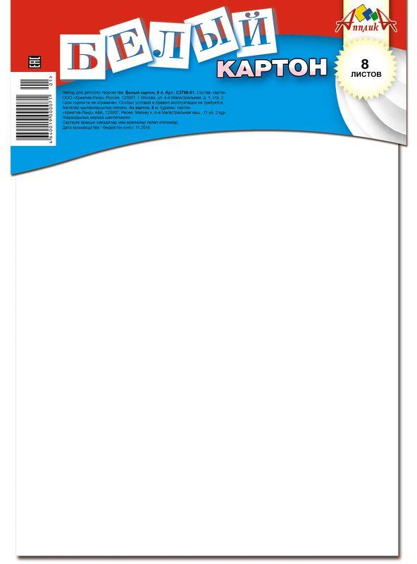 Апплика Белый картон 8 листовС2768-01Белый картон Апплика позволит вашему ребенку создавать всевозможные аппликации и поделки. Создание поделок из картона поможет ребенку в развитии творческих способностей, кроме того, это увлекательный досуг.
