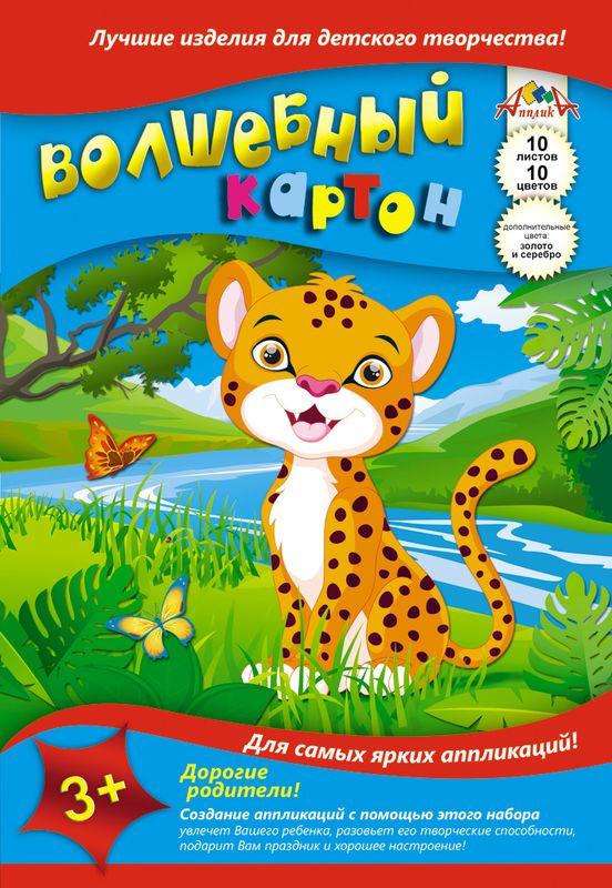Апплика Цветной картон Леопард 10 листовС0010-12Цветной картон Апплика позволит ребенку раскрыть свой творческий потенциал. Создание поделок из цветного картона - это увлекательнейший процесс, способствующий развитию у ребенка фантазии и творческого мышления. Набор прекрасно подойдет для рисования, создания аппликаций, оригами, изготовления поделок из картона.