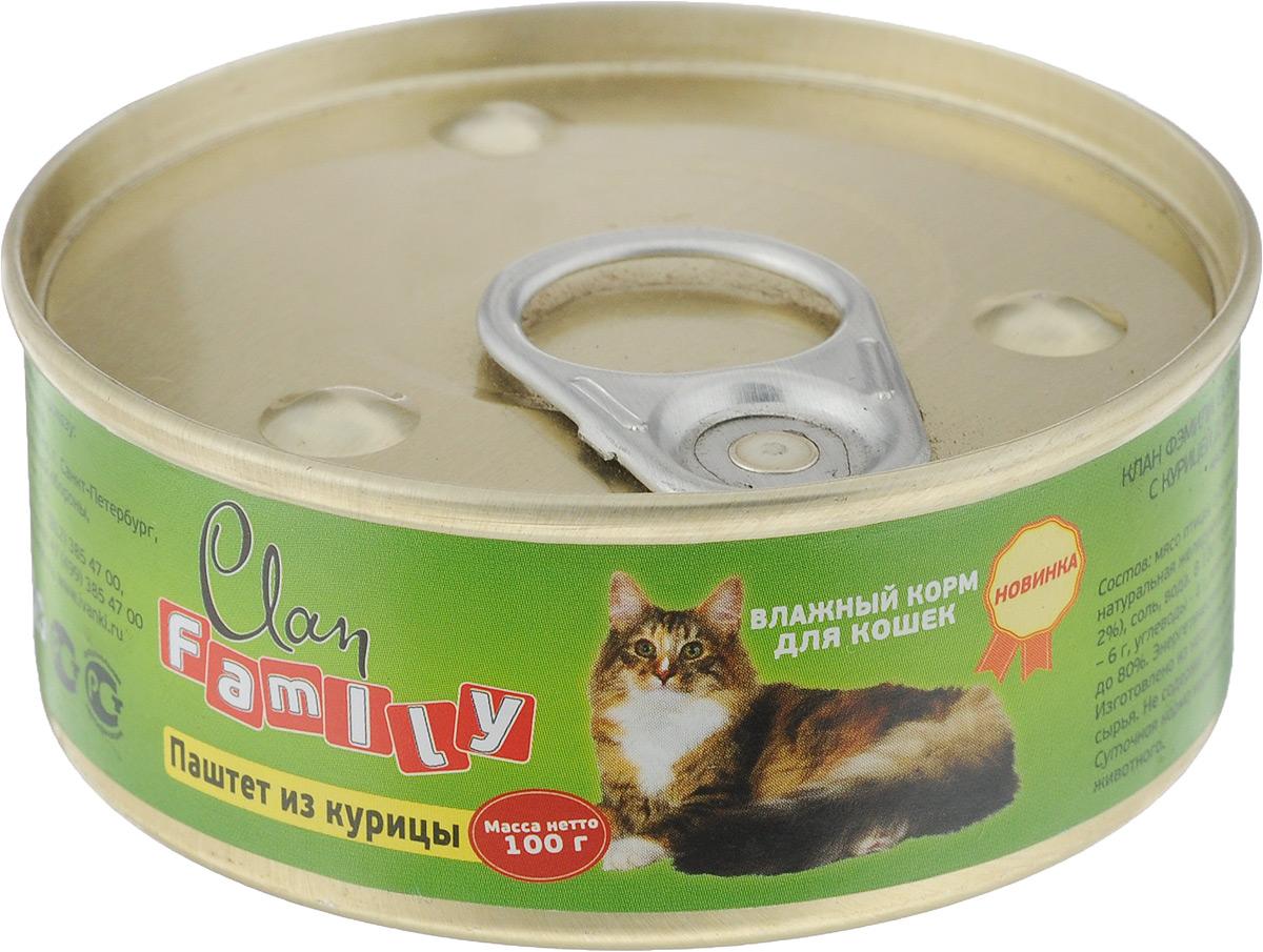 Консервы для взрослых кошек Clan Family, паштет из курицы, 100 г. 130.5020120710Clan Family - влажный корм для каждодневного питания взрослых кошек. Консервы изготовлены из высококачественного мясного сырья. Для производства корма используется щадящая технология, бережно сохраняющая максимум питательных веществ и витаминов, отборное сырье и специально разработанная рецептура, которая обеспечивает продукции изысканный деликатесный вкус и ярко выраженный аромат.Товар сертифицирован.